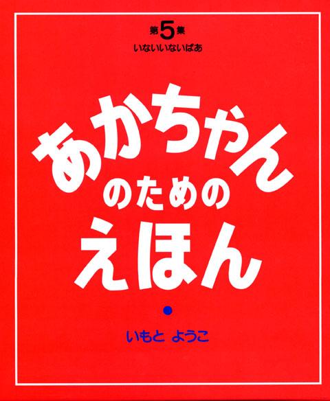 第5集(いないいないばあ13~15巻セット)