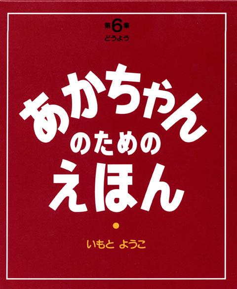 第6集(どうよう16~18巻セット)