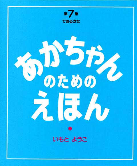 第7集(できるかな19~21巻セット)