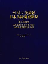 ボストン美術館日本美術調査図録セット