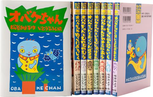 オバケちゃんの本 全9巻セット