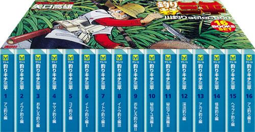 釣りキチ三平川釣りセレクション全16冊セット