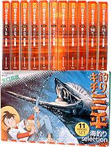 釣りキチ三平海釣りセレクション全11冊セット