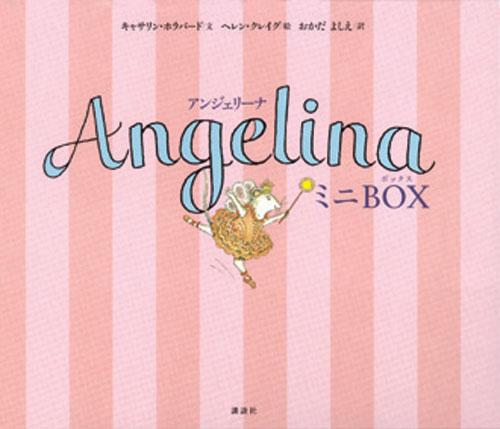アンジェリーナ ミニ BOX