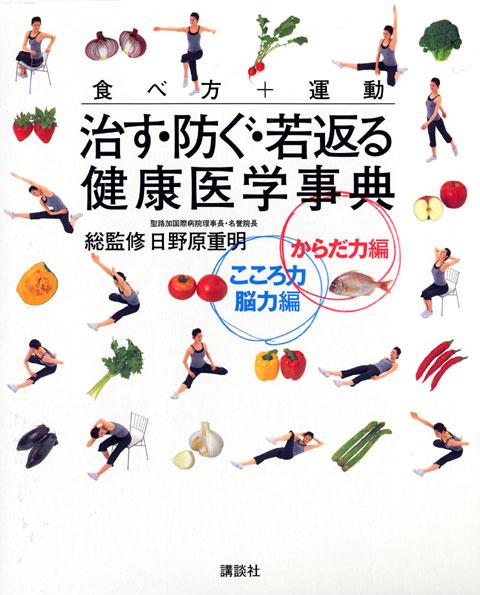 食べ方+運動 治す・防ぐ・若返る健康医学事典 2巻セット