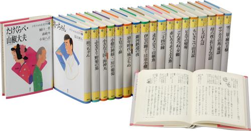 21世紀版 少年少女日本文学館 全20巻