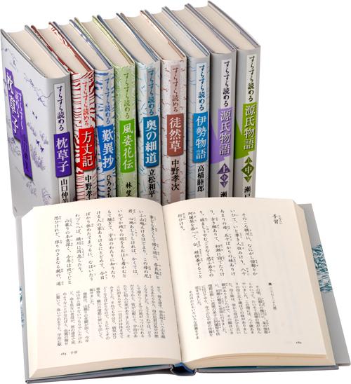 すらすら読める古典シリーズ 全10巻