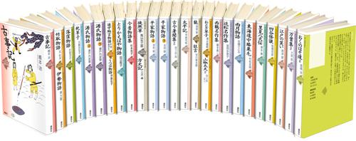 21C版少年少女古典文学館セット