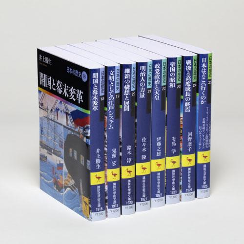 学術文庫 日本の歴史Cセット(近代・現代)