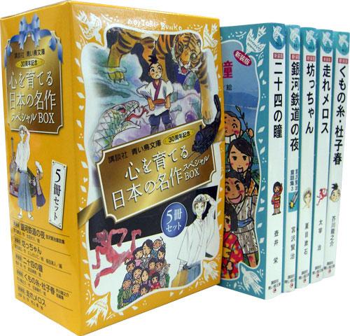 青い鳥文庫 心をそだてる・心にひびく日本の名作SPECIAL BOX5冊セツト