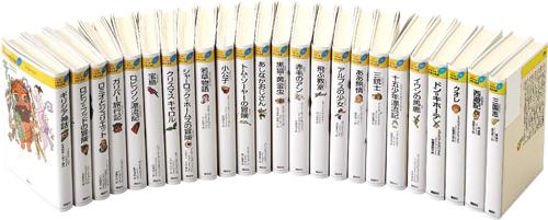 21C版少年少女世界文学館セット