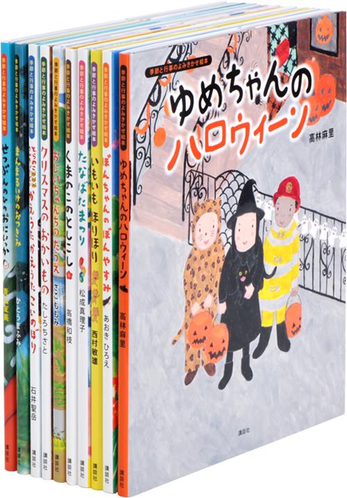 季節と行事の読み聞かせ絵本10巻