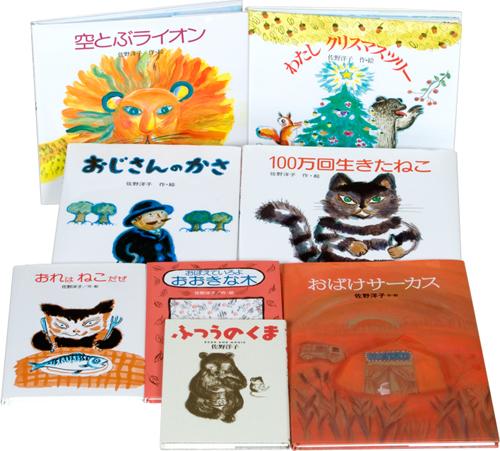 佐野洋子の本 全8巻
