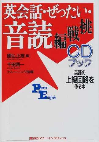 英会話・ぜったい・音読 挑戦編 CDブッ